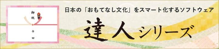 日本の「おもてなし文化」をスマート化するソフトウェア 達人シリーズ