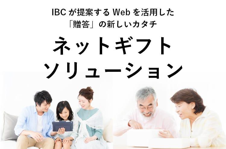 IBCが提案するWebを活用した 「贈答」の新しいカタチ ネットギフトソリューション