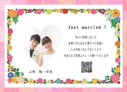 結婚メッセージカード