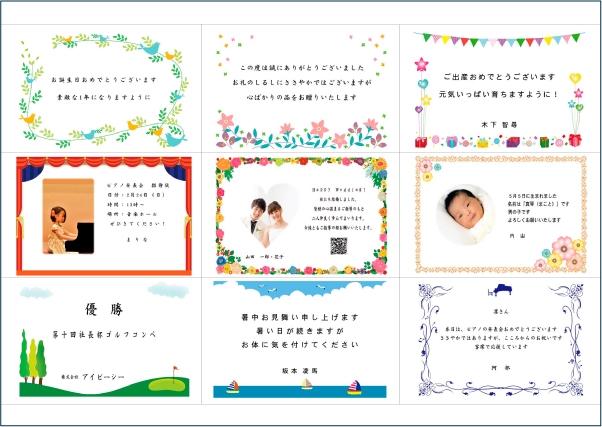 多彩なメッセージカード イメージ画像