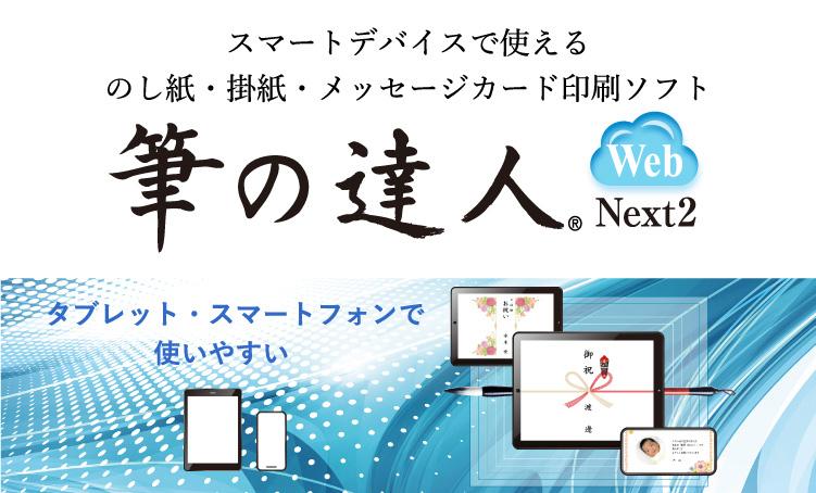 筆の達人 Web V10