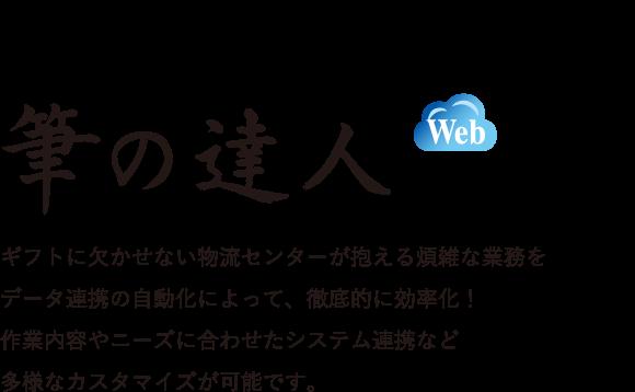 筆の達人 Web V10ent